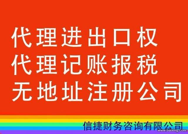 锡山荟聚附近找代理记账注册公司左会计兼职外包价格优惠中