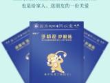 北京眼道手机控护眼贴/高效缓解视疲劳,补充叶黄素
