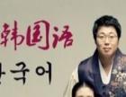 纯韩教小班个性化的专业韩语培训-徐州世言外国语