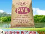 聚乙烯醇 PVA