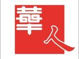 北京华人环境净化空气甲醛治理除甲苯