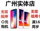 广州专卖店iPhone 华为 零首付分期