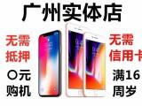 廣州專賣店iPhone 華為 零首付分期