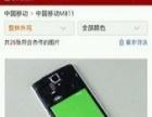 移动4G手机m811刷小米可更换电池800万像素索