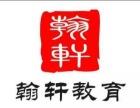 暑期小升初、初升高衔接辅导就来杭州萧山北干翰轩教育