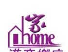 满意搬家,专业居民搬家,公司搬家,价和合理包您满意