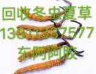 138 1133 7577衢州回收冬虫夏草东阿阿胶海参燕窝