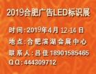 2019合肥广告 LED及标识展会(第13届)
