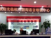 杭州朗阁英语四六级、考研英语、专四专八培训班