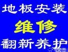 重庆专业家具维修,翻新,护理保养家具,打蜡,安装