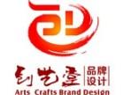 宁夏精品VI设计专业的品牌设计机构