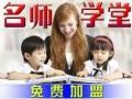 名师学堂托教集团 (中国青岛)教育加盟机构