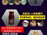 广州市初心优能佳人参鹿鞭片怎么招商代理怎么做