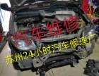 苏州24小时汽车修理厂 道路救援