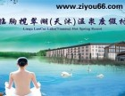 淄博青年国际旅行社 淄博到临朐揽翠湖天沐温泉1日游