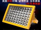 100WLED防爆灯/化工厂LED防爆泛光灯 防爆灯