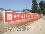吉林省墙体广告