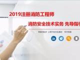 上海消防工程师 给你一个合适的选择