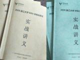 杭州2021浙大MPA提前批复试辅导6月开课易考