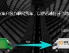 互联网货车与网约车全国加盟 快递物流