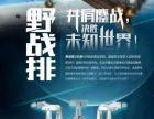 野战排入驻文博会玖的VR野战排五人9D电影车