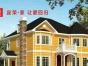 定荣家,30万元起建别墅,1万元起加盟代理全国区域