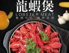 北京肉蟹煲加盟电话 小胖大嘴肉蟹煲品牌新格局