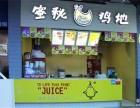 广东广州炸鸡加盟店 蜜秘鸡地1人开店 一生受益