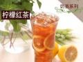 原阳县奶茶加盟汉堡冰淇淋加盟,果汁冷饮加盟