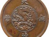 福州古币拍卖公司较长久的公司