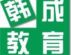 南宁韩成教育专业韩语培训 初级中级高级长期开班
