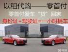 上海逢汽车以租代购/低首付零门槛黒白户可办理刘经理