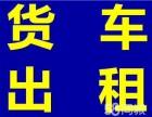 福永,沙井,松岗有4.2米带尾板货车出租,搬家搬厂