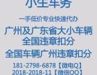 在广州租车违章怎么处理,可以代办吗?广州小生车务违章代办处理