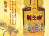 新鲜 天然荆条蜜 清风岭正品野生纯天然成熟蜜农家自产 荆条蜜