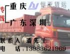 重庆到广东物流公司货运部返空车