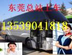 东莞到新津直达客车 大巴车 票价多少+几点发车?