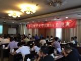 想找专业emba吗 中国海洋大学EMBA总裁班欢迎您 报名中