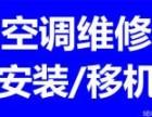 珠海翠微空调拆装 搬家搬厂 空调移机专业人员上冲坦洲空调维修
