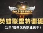 电子竞技专业招生 武汉电竞培训学院就来青鸟磁维电竞教育