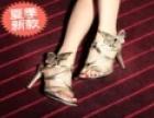 弘源女鞋 诚邀加盟