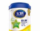 便宜出售全新飞鹤星飞帆3段婴儿奶粉6桶