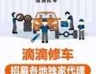 滴滴修车招募代理商和加盟店 汽车维修加盟 汽车维修连锁