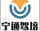 南京学驾驶,南京考驾照就选择南京宁通驾校
