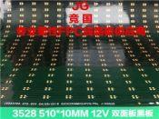 3528线路板 超窄黑板软灯条 LED双面软板