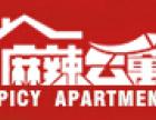 麻辣公寓加盟
