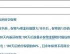 中国太平洋人寿保险浙江资深客户服务经理人