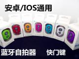蓝牙遥控自拍神器 三星苹果安卓IOS系统手机通用蓝牙无线自拍器
