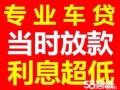 柳州按揭车死押质押定押贷款