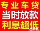 柳州不押车贷款服务中心